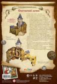 Игровой набор - Сборная модель из картона Охотничий замок с героями серии Средневековый город от Умная бумага (Умбум)