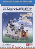 Трехмерная головоломка-конструктор 'Замок Нойшванштайн' от CubicFun (Кубикфан)