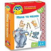 Развивающая игра 'Мама и малыш' серии Умница (украинский язык). Vladi Toys от Vladi Toys (ВладиТойс)