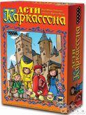 Дети Каркассона (новая версия)