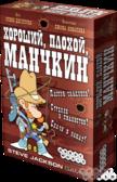 Хороший, плохой Манчкин ( самостоятельная игра ) от Hobby World