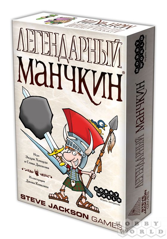 Легендарный Манчкин ( самостоятельная игра )