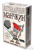 Легендарный Манчкин ( самостоятельная игра ) от Hobby World