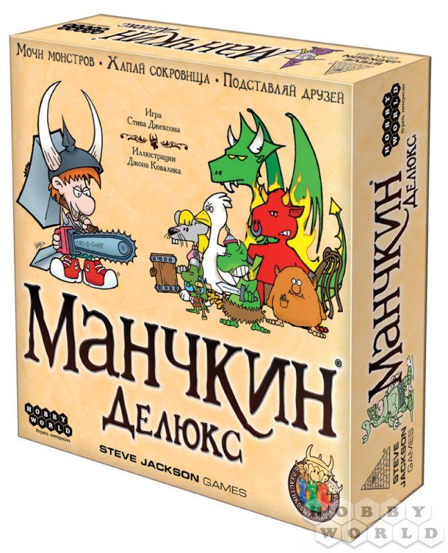 Манчкин Делюкс ( самостоятельная игра )