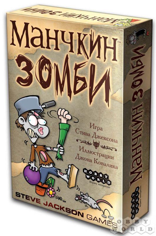 Манчкин Зомби (базовая)