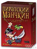 Пиратский Манчкин ( самостоятельная игра )