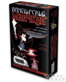 Вампирский Манчкин ( самостоятельная игра )