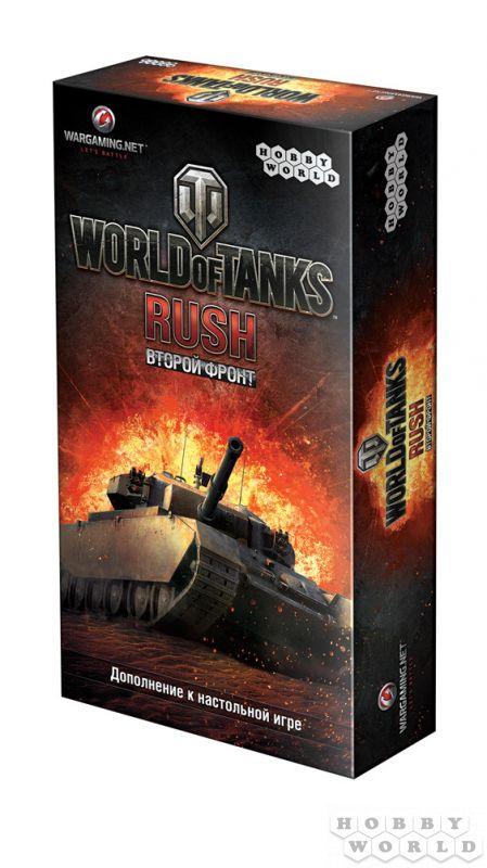 World of Tanks Rush. Второй Фронт (2-е рус. изд.) дополнение