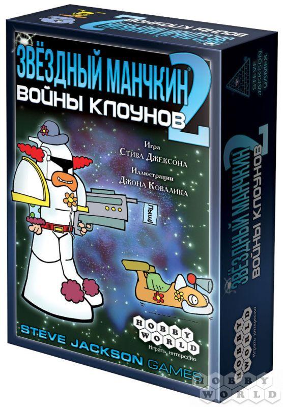 Звездный Манчкин-2. Войны Клоунов ( дополнение )