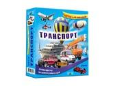 Настольная игра Транспорт (детское лото) от Energy Plus