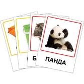 Игра настольная - Обучающие карточки - Зоопарк, Предметы быта, русский язык. от Vladi Toys (ВладиТойс)