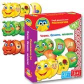 Развивающая игра 'Слышим, видим, нюхаем?' серии Умница. Vladi Toys, украинский язык от Vladi Toys (ВладиТойс)