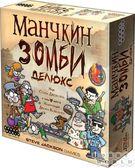 Манчкин Зомби Делюкс ( основная игра )