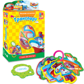 Транспорт - фигурки на кольце (рус. язык), Vladi Toys, рус. язык от Vladi Toys (ВладиТойс)