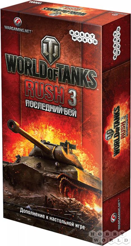 World of Tanks: Rush Последний бой