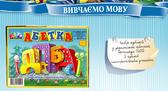 Кубики с украинским алфавитом от GAMMA