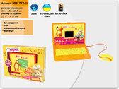 Игрушка развивающая ноутбук , батарей , укр.язык , в короб. от Країна іграшок
