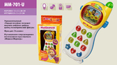 Игрушка развивающая муз. Телефон , батар . , Укр.язык , в кор .29*13*5смЧП068427 от Країна іграшок