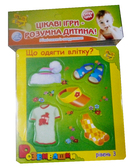 Развивашки в пакете с клапаном (укр. язык), Vladi Toys, Тип 3 от Vladi Toys (ВладиТойс)