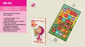 Игрушка развивающая муз. Телефон , батар . , Рус.язык . , В кор. от Країна іграшок