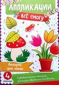 Апликации Подарок для мамы 3+ от Виват