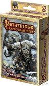 Pathfinder. Расправа на Крюковой горе. (дополнение №3)