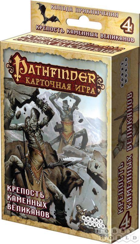 Pathfinder. Крепость Каменных Великанов (дополнение №4)