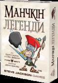 Манчкін Легенди(українська версія) от Третья планета