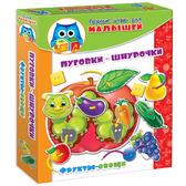 Пуговки-шнурочки. Фрукты-овощи (VT1307-12) укр. Vladi-Toys от Vladi Toys (ВладиТойс)