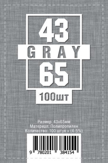 Протекторы для карт 43 х 65 мм