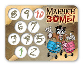Счетчик уровне Манчкин Зомби №1(1 шт)