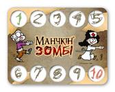 Счетчик уровне Манчкин Зомби №2(1 шт)