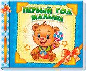 Альбом для младенцев. Первый год малыша (рус.) от Ранок