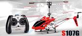 Вертолёт с 3-х канальным и/к управлением, светом и гироскопом ( 22 см.) от SYMA