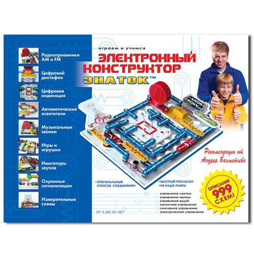 Конструктор - ЗНАТОК (999 схем)