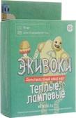 Экивоки Теплые, ламповые(дополнительные карты) от Экивоки (Россия)