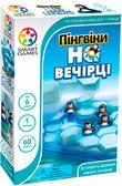 Игра-головоломка Пингвины на вечеринке, Smart Games от Смарт