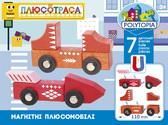 Магнитные плюсомобили Стиль 2 (70011), набор с автомобилем, Polytopia от Polytopia