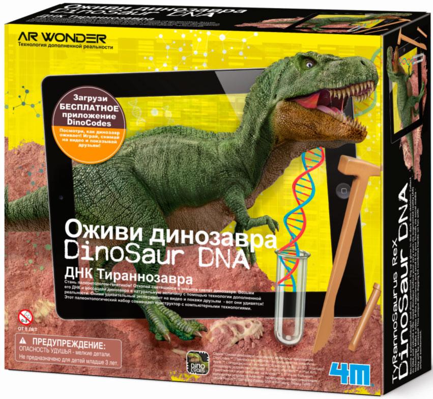 Тираннозавр ДНК динозавра, 4М