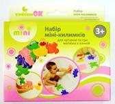 Набор мини ковриков для купания в ванной от KINDERENOK