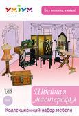 Коллекционный набор сборной мебели из картона Швейная мастерская от Умная бумага (Умбум)