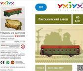 Сборная модель из картона Пассажирский вагон СССР 1920-1945 гг. от Умная бумага (Умбум)